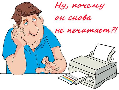 printer_ne_pechataet[1]